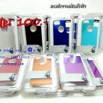 Sale! 100.- ►►เคส IPhone 5 / 5S ►► Protective Case