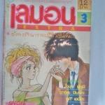 เลมอน EXTRA เล่ม3 (รวมเรื่องสั้นนักเขียนดัง เช่น โองุระ ฟูยูมิ,นาริตะ มินาโกะ,ซูกิ เอมิโกะ)