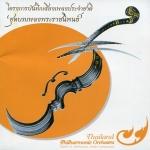 CD,โครงการบันทึกเสียงเพลงประจำชาติ 'ชุดบทเพลงพระราชนิพนธ์