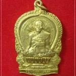 เหรียญนั่งพาน เนื้อทองฝาบาตร หลวงปู่หงษ์ พรหมปัญโญ วัดเพชรบุรี(สุสานทุ่งมน) จ.สุรินทร์ ปี๔๓