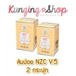 สมุนไพรลดน้ำหนักส้มป่อย NZC V.5 2 กระปุก ( ราคารวมส่งฟรี EMS )