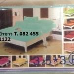 ผ้าปูที่นอน สีพื้น เกรดB 6ฟุต 5ชิ้น คละลาย ชุดละ 140 บาท ส่ง 40ชุด