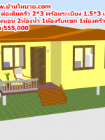 CD02 บ้านตัวอย่าง 6*7ต่อเติมห้องครัว 2*3 พร้อมระเบียง 1.5*3 เมตร 2 ห้องนอน 2 ห้องน้ำ 1 ห้องรับเเขก 1 ห้องครัว 555,000 บาท