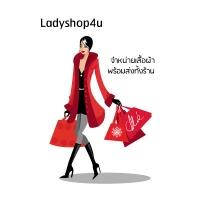ร้านLadyShop4U