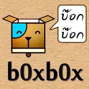 b0xb0x โรงกล่องพรานนก กล่องพัสดุราคาส่ง กล่องไปรษณีย์ราคาถูก
