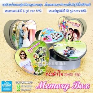 กล่อง Memory Box ทรงหัวใจ