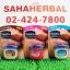 vaseline lip therapy วาสลินลิปเทอราพี SALE 60-80% ฟรีของแถมทุกรายการ thumbnail 1
