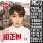 โฟโต้บุ๊คเซต BTS - JUNGKOOK +ของแถม thumbnail 1
