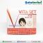 Vita Set Acne Block Set สูตรสิว SALE 60-80% ฟรีของแถมทุกรายการ thumbnail 1